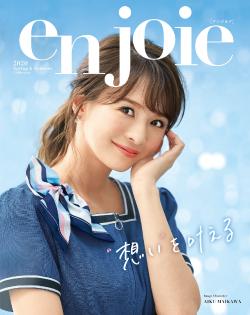en joie(アンジョア)